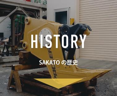 SAKATOの歴史