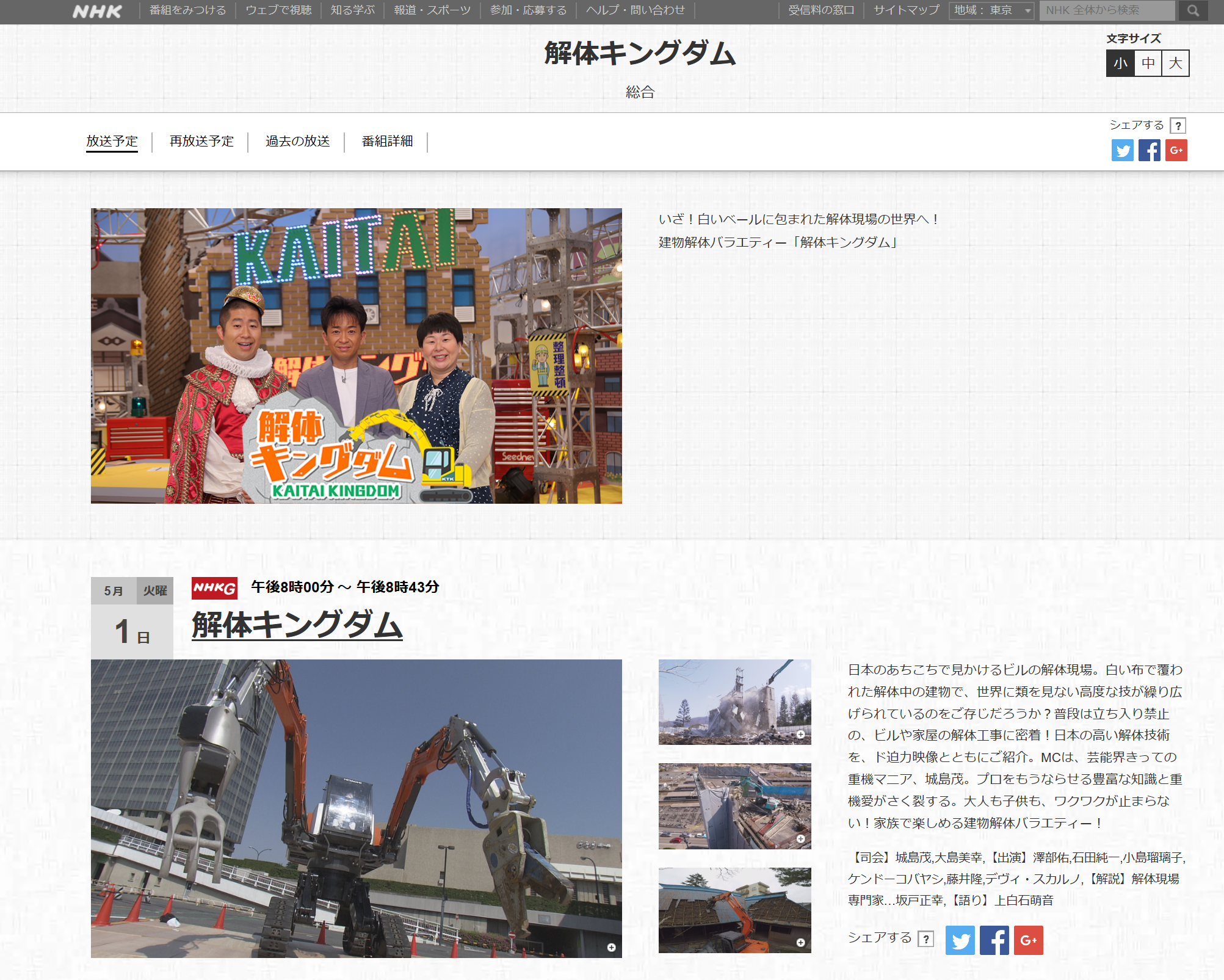 NHK総合「解体キングダム」